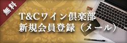 T&Cワイン倶楽部新規登録(メール)