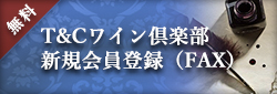 T&Cワイン倶楽部新規登録(FAX)